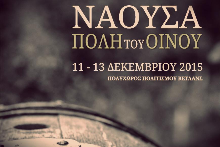 Naoussa-Poli-tou-Oinou_Wine-Geeks-Exofyllo3