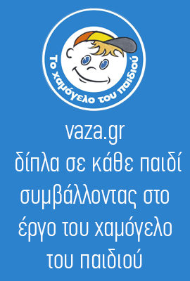 Banner Χαμόγελο του Παιδιού